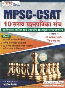 MPSC CSAT 10 Sarav Prashnapatrika Sanch