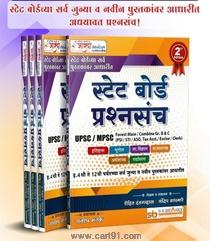 State Board Prashnasanch (Bhaske Publication)