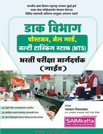 Dak Vibhag Postman Mail Guard Multi Tasking Staff Bharati Pariksha Margadarshak Guide