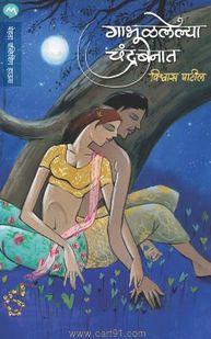 Gabhulalelya Chandrabanat