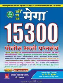 15300 Mega Police Bharati Prashnasanch
