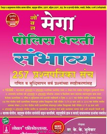 Noble Mega Mahaportal Police Bharati Sambhavya 257 Prashnapatrika Sanch