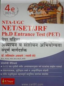 NTA UGC NET SET JRF Paper 1 Adhyapan Va Sanshodhan Abhiyogyata Sampurna Margadarshak