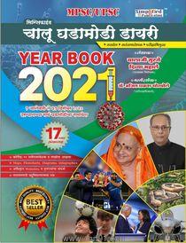 Year Book 2021 Chalu Ghadamodi Diary Ank 17