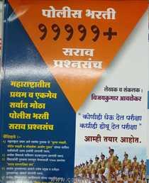 Police Bharati 11111 Sarav Prashnasanch
