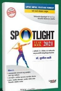 Spotlight Unique Year Book 2021
