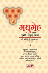 Madhumeh Aani Sukhi Samruddha Jivan