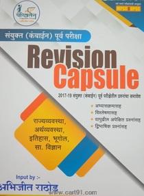 Revision Capsule