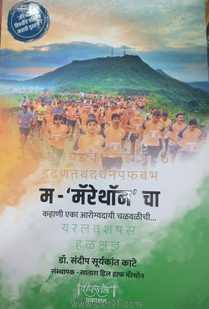 M Marathon Cha