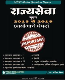Rajyaseva Mukhya Aayogache Papers 2013 Te 2019
