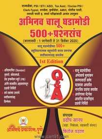Abhinav Chalu Ghadamodi 500 Prashnasanch