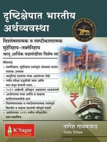 Drushtikshepat Bharatiy Arthvyavastha