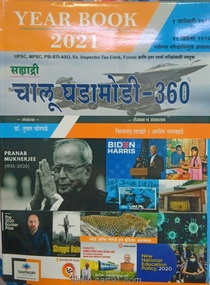 Chalu Ghadamodi 360 Year Book 2021