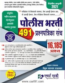 Police Bharati 491 Prashnapatrika Sanch