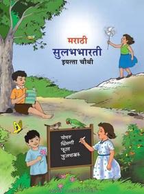 4th Marathi Sulabhabharati English Medium