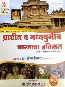 Prachin Va Madhyayugin Bharatacha Itihas