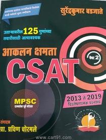 MPSC CSAT Aakalan Kshamata Paper 2 Vishleshanatmak Prashnasanch