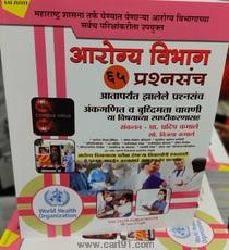 Aarogya Vibhag 65 Prashnasanch