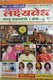 Lakshyavedh Chalu Ghadamodi Ank 58