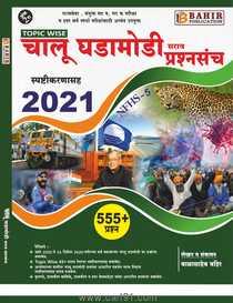 Chalu Ghadamodi Sarav Prashnasanch Spashtikaranasah 2021