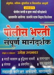 Police Bharati Sampurna Margdarshak