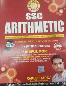 SSC Arithmetic Questions