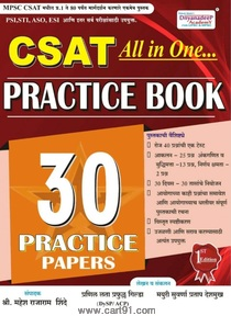 CSAT All In One Practice Book