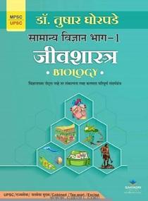 Samanya Vidnyan Bhag 1 (Jivshastra Biology)