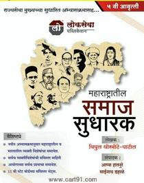 Maharashtratil Samaj Sudharak (Lokseva Publication)