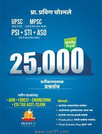 25000 Vargikaranatmak Prashnasanch