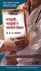 मानदुखी, पाठदुखी व सांध्यांचे विकार ( डॉक्टर सिरीज )