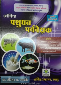 Best Book For Pashu Sanvardhan Exams At Low Price