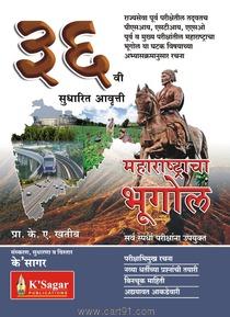 Buy Maharashtracha Bhugol Book Online At Best Price In India