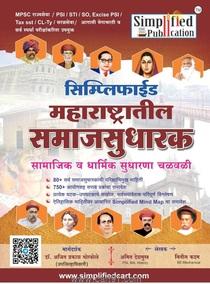 Simplified Maharashtratil Samajsudharak