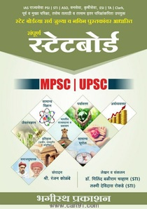 MPSC UPSC Sampurn Stateboard