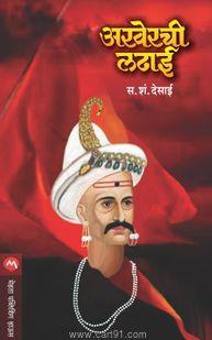 Akherachi Ladhai