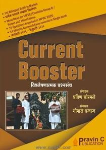Current Booster Vishleshanatmak Prashnasanch