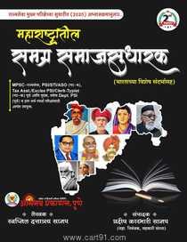 Maharashtratil Samagra Samajsudharak