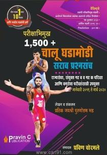 1500 Chalu Ghadamodi Sarav Prashnasanch