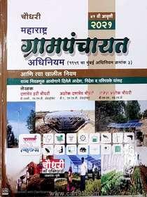 Maharashtra Grampanchayat