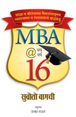 MBA @ वय वर्ष 16