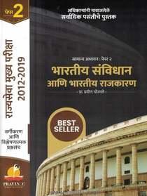 MPSC Mukhya Pariksha Paper 2 Bharatiy Sanvidhan Aani Bharatiy Rajkaran Prashnasanch
