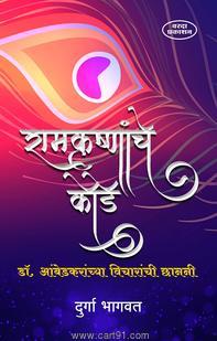 Ramkrushnanche Kode