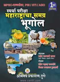 Maharashtracha Samagra Bhugol