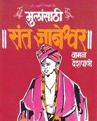 Mulansathi Sant Dhyaneshwar