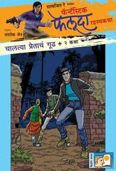 Chalatya Pretach Gudh + 2 Katha