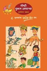 Goshti Purun Uranarya (8 books Set)
