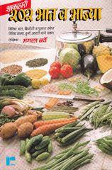 शाकाहारी २०२ भात व भाज्या