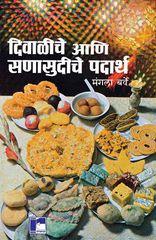 Diwaliche Aani Sanasudiche Padartha