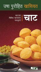 Usha Purohit Khasiyat : Chat